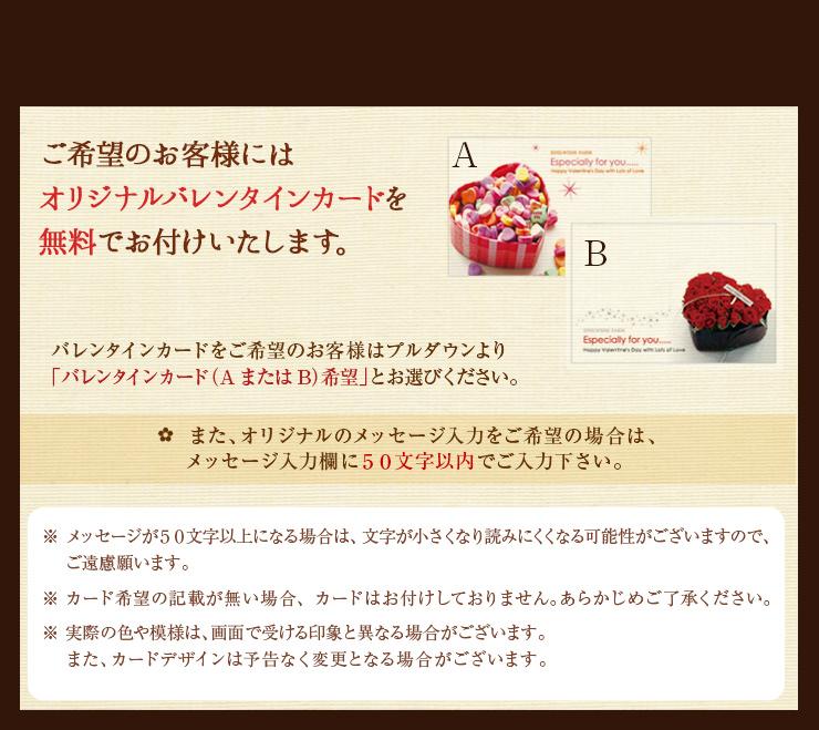 ご希望のお客様にはオリジナルバレンタインカードを無料でお付けいたします。