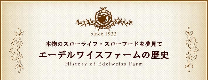 エーデルワイスファームの歴史は遠い昔の牧場時代から