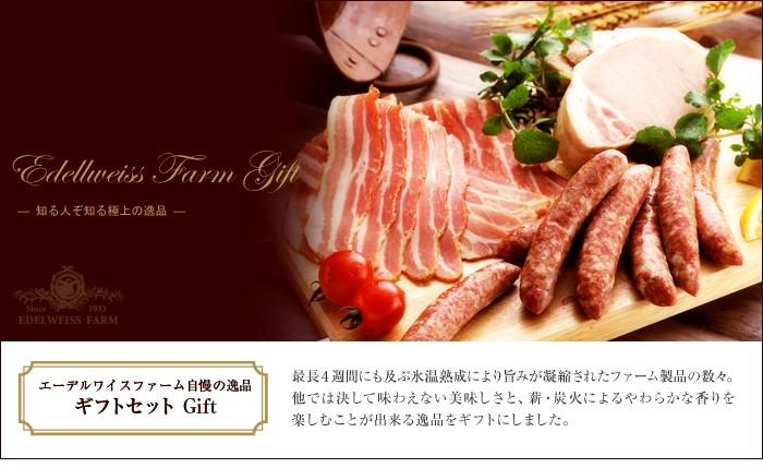 お歳暮・お中元・ギフト贈答用にオススメ ハム ベーコン ソーセージ 詰め合わせ 北海道 高級 贈り物 北広島 手造り 内祝い