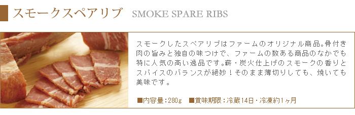 スモークスペアリブは骨付き肉の旨みと独自の味付けで、人気の高い逸品。薄切りにしても焼いても美味です。