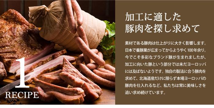 加工に適した豚肉を探し、常に美味しさを追い求め続けています