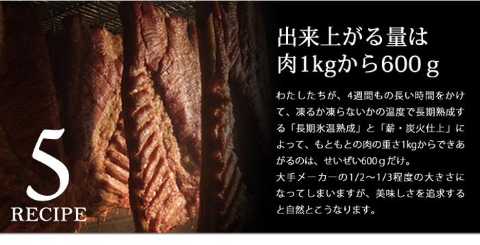 出来上がる量は肉1キロから600グラム。大手メーカーの三分の一程しか出来上がりません。