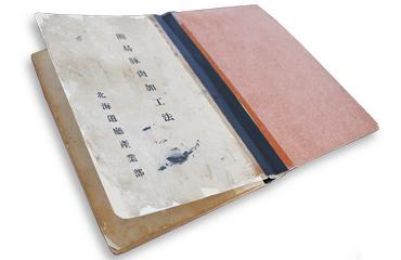 1920年以前に ドイツで発行された本を 北海道経産業部が翻訳した豚肉加工法