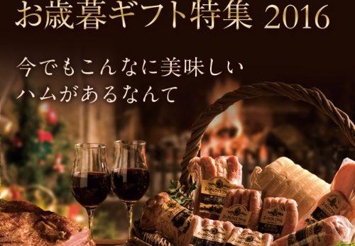 ハムベーコンお歳暮ギフトコーナー2016を開設