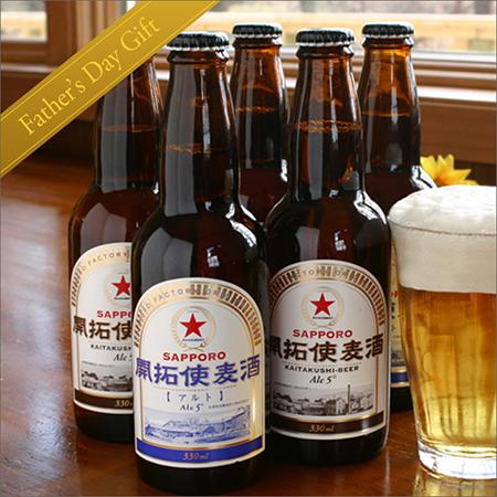 約140年前の国産ビールを再現したサッポロビールの開拓使麦酒。皇室に献上されていた希少なビールです。