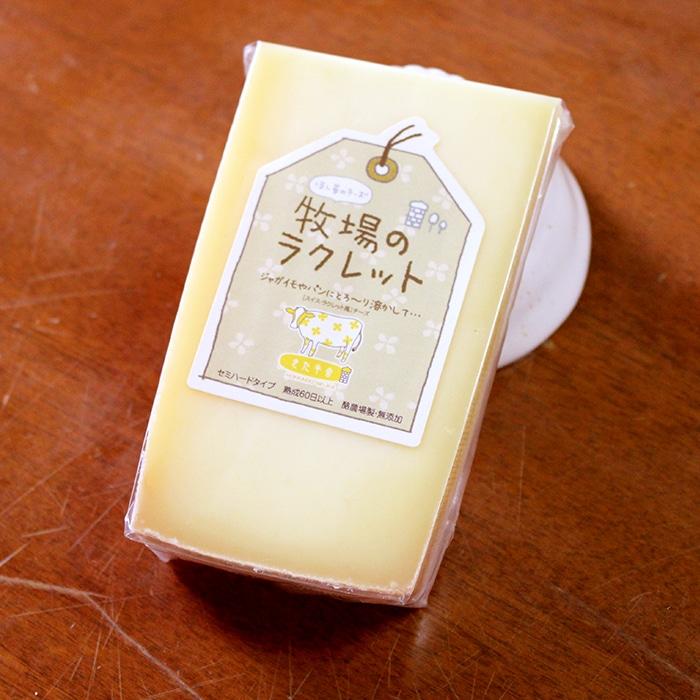 北海道美深町のフレッシュミルクの味を活かした心を込めた手作りチーズ。「きた牛舎」牧場のラクレット