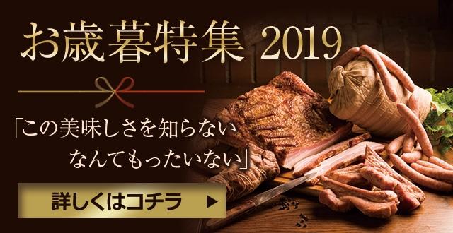 2019お歳暮特集