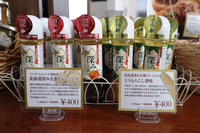 北海道深み玉葱ドレッシングと北海道深み玉葱ドレッシングとうもろこし香味もエーデルワイスファーム直売店にて販売しています。