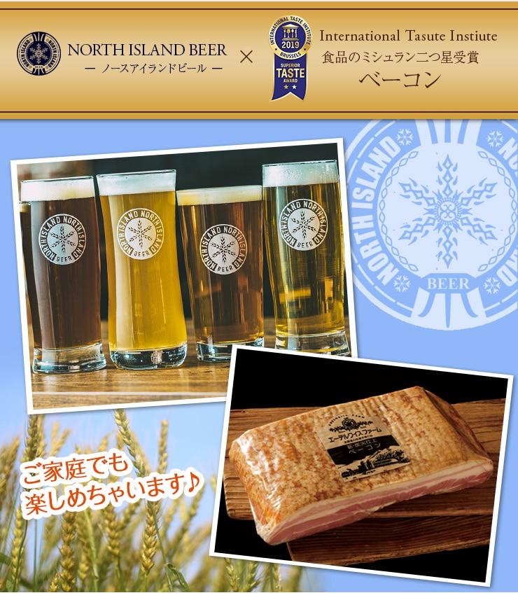 ノースアイランドビール&特大ベーコンセット。全国送料無料7,000円(税別)