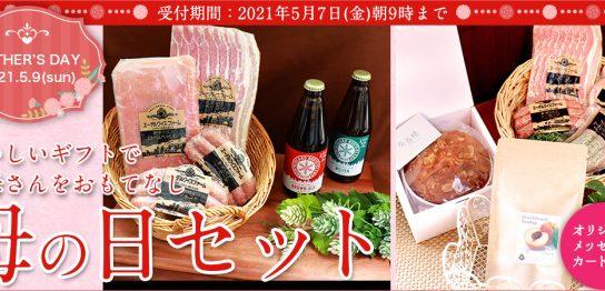 2021年母の日セット。ハム、ベーコン、ソーセージ、北海道クラフトビール、パウンドケーキ。