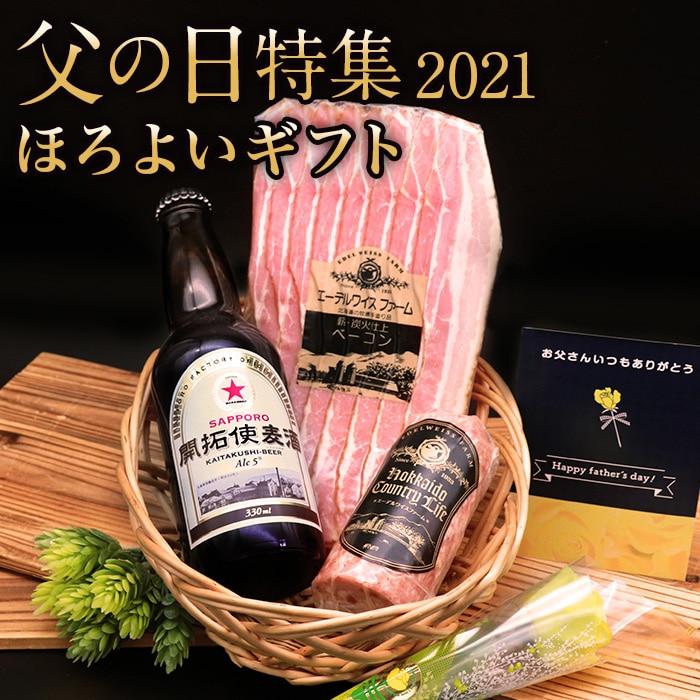 2021年父の日北海道クラフトビール&ベーコン&ソーセージギフト