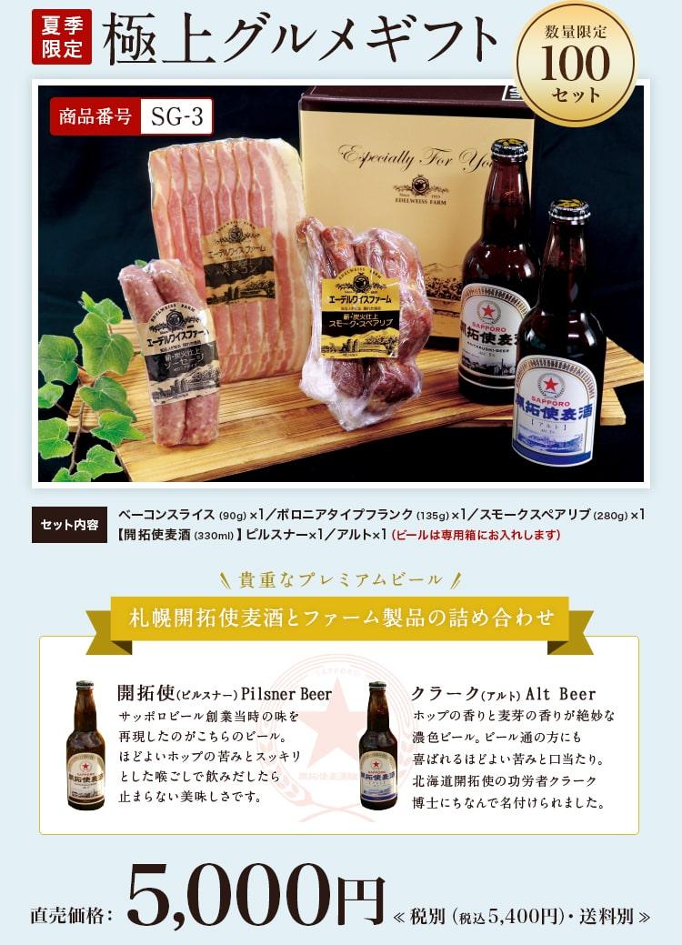 お中元ビールソーセージセット