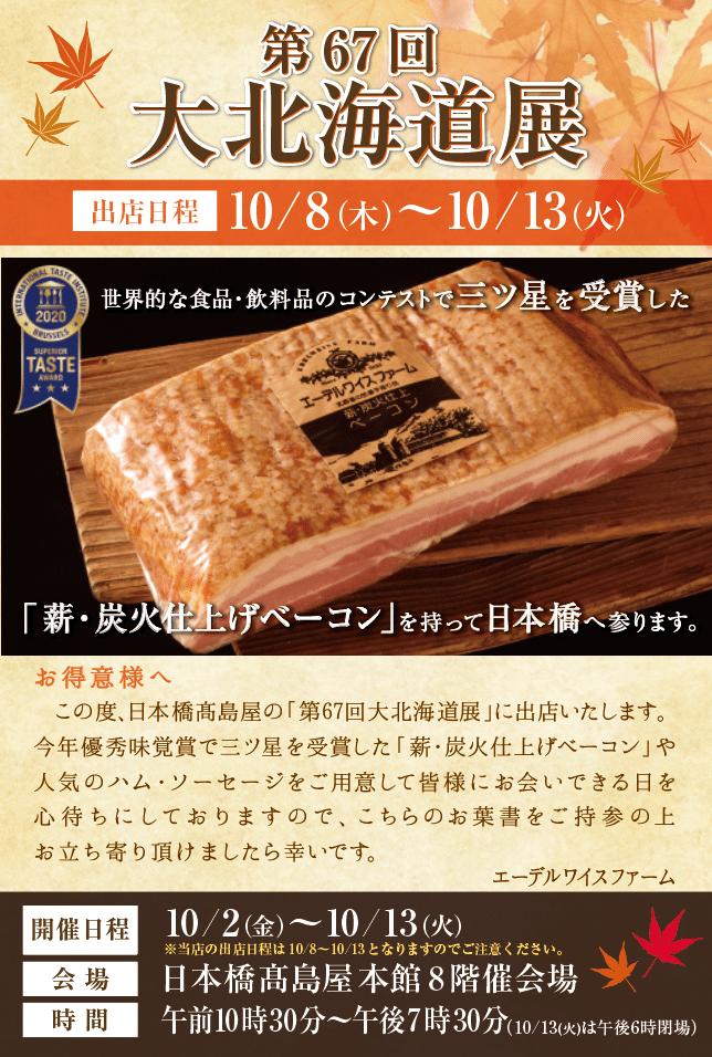 2020年10月高島屋日本橋店の北海道展に出店いたします。
