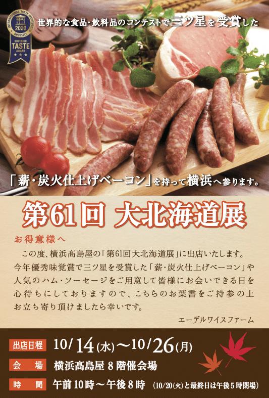 2020年10月高島屋横浜店の北海道展に出店いたします。