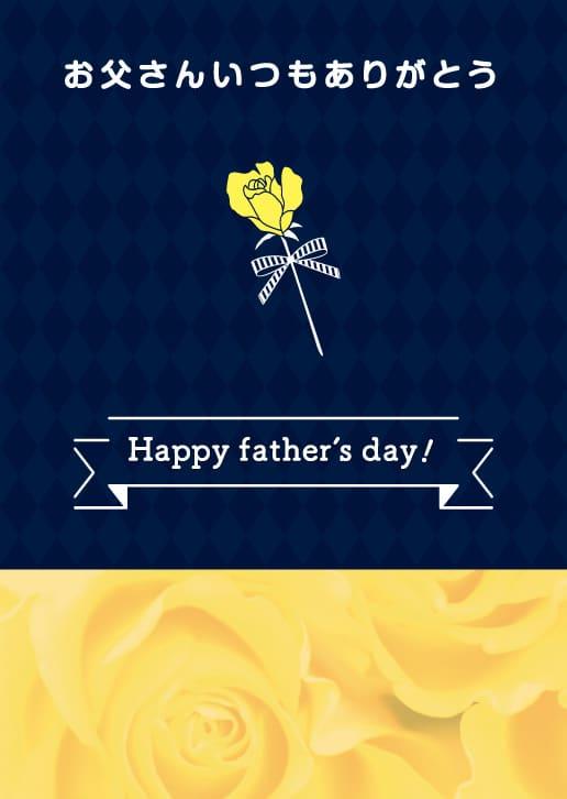父の日メッセージカード