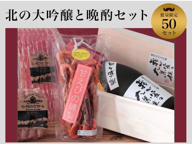 2021年父の日日本酒&燻製おつまみセット