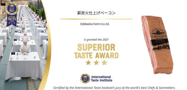 ITI優秀味覚賞でベーコンが2年連続三つ星受賞!