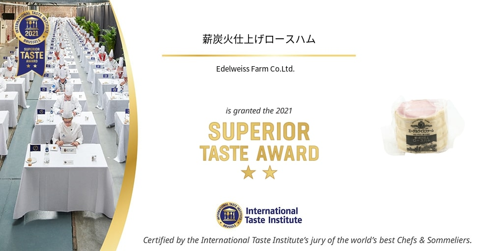 ITI2021二つ星受賞のロースハム