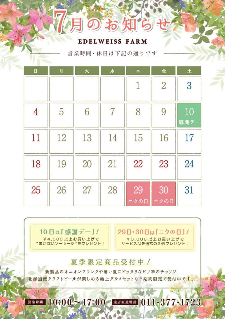 エーデルワイスファーム直売店7月営業日カレンダー