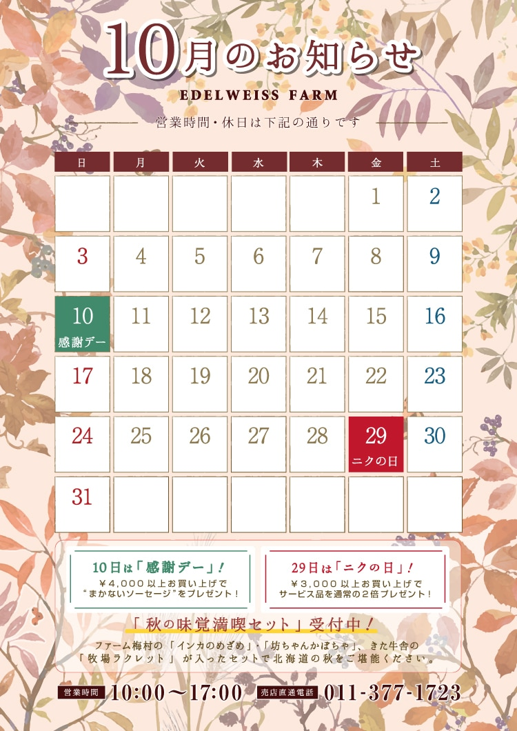 エーデルワイスファーム直売店9月営業日カレンダー
